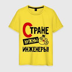 Футболка хлопковая мужская Стране нужны инженеры! цвета желтый — фото 1