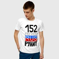 Мужская хлопковая футболка с принтом 152 регион рулит, цвет: белый, артикул: 10056419300001 — фото 2