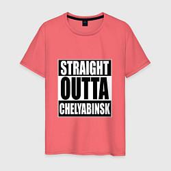 Футболка хлопковая мужская Straight Outta Chelyabinsk цвета коралловый — фото 1