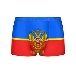 Трусы-боксеры мужские Челябинск: Россия цвета 3D — фото 1