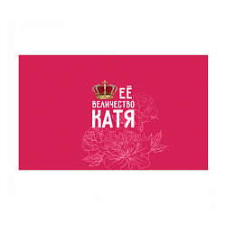 Бумага для упаковки Её величество Катя цвета 3D — фото 1