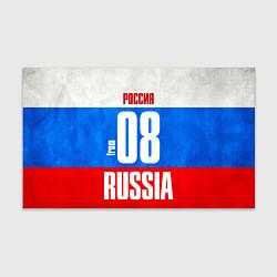 Бумага для упаковки Russia: from 08 цвета 3D — фото 1