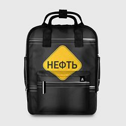 Рюкзак женский Нефть цвета 3D-принт — фото 1