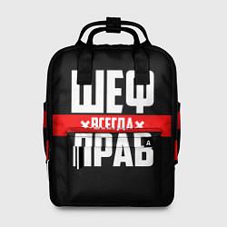 Женский рюкзак Шеф всегда прав