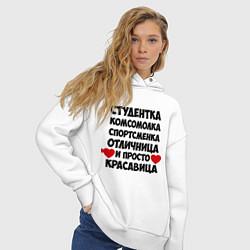 Толстовка оверсайз женская Студентка, комсомолка цвета белый — фото 2