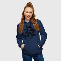Толстовка-худи хлопковая женская Гордый владелец Chrysler цвета тёмно-синий — фото 2
