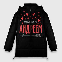 Женская зимняя 3D-куртка с капюшоном с принтом Муж Андрей, цвет: 3D-черный, артикул: 10083287306071 — фото 1