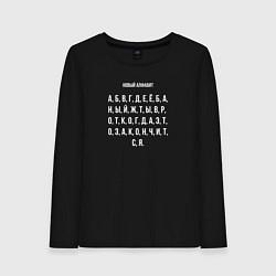 Лонгслив хлопковый женский Новый алфавит цвета черный — фото 1