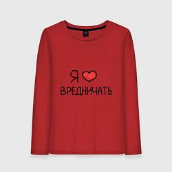 Лонгслив хлопковый женский Я люблю вредничать цвета красный — фото 1