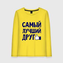 Лонгслив хлопковый женский Самый лучший друг цвета желтый — фото 1