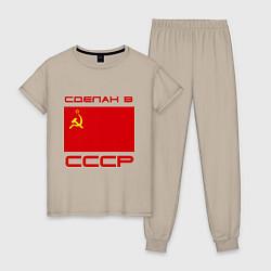 Пижама хлопковая женская Сделан в СССР цвета миндальный — фото 1