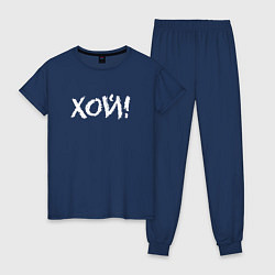 Пижама хлопковая женская Хой! цвета тёмно-синий — фото 1