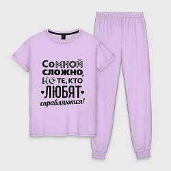 Женская пижама Со мной сложно