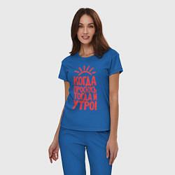 Пижама хлопковая женская Когда проснусь, тогда и утро! цвета синий — фото 2
