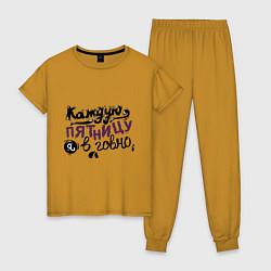 Пижама хлопковая женская Каждую пятницу я в говно цвета горчичный — фото 1