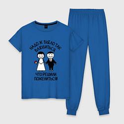 Пижама хлопковая женская Надо ж было так влюбиться цвета синий — фото 1
