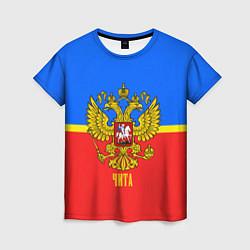 Футболка женская Чита: Россия цвета 3D — фото 1