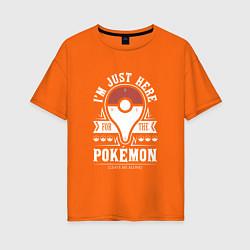 Футболка оверсайз женская Pokemon: I'm just here цвета оранжевый — фото 1