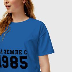 Футболка оверсайз женская На Земле с 1985 цвета синий — фото 2