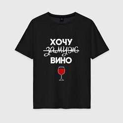 Женская футболка оверсайз Хочу вино