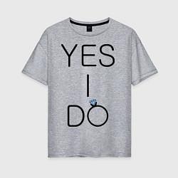 Футболка оверсайз женская Yes I Do цвета меланж — фото 1