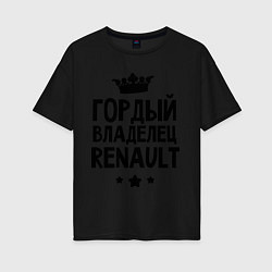 Футболка оверсайз женская Гордый владелец Renault цвета черный — фото 1