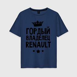 Футболка оверсайз женская Гордый владелец Renault цвета тёмно-синий — фото 1
