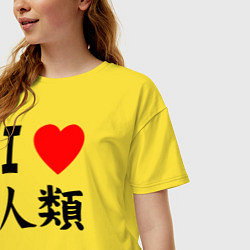 Футболка оверсайз женская Я люблю человечество! цвета желтый — фото 2